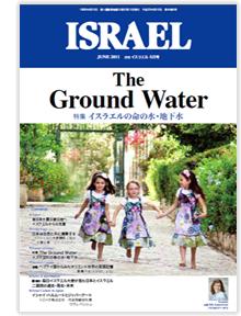広報誌「イスラエル」6月号