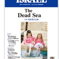 広報誌「イスラエル」7・8月号