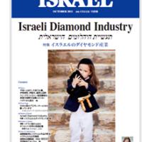 広報誌「イスラエル」10月号