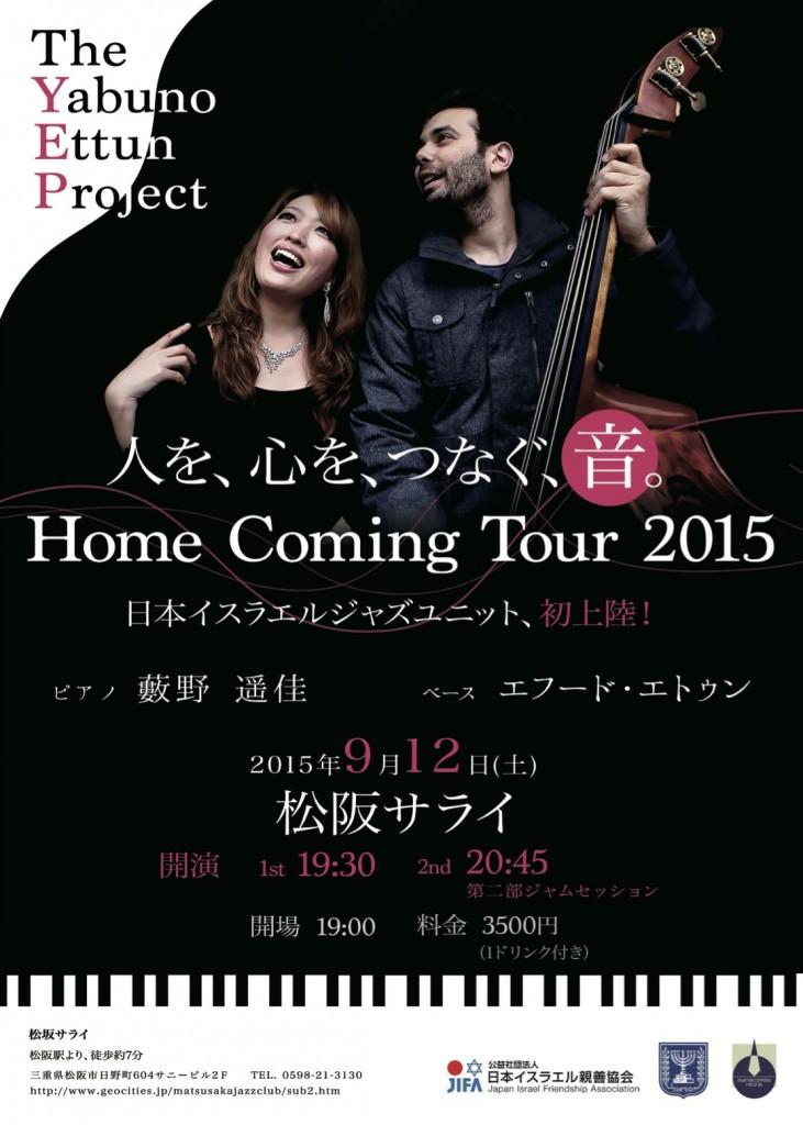 The Yabuno Ettun Project 三重公演
