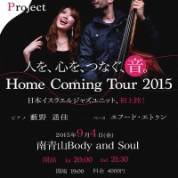 The Yabuno Ettun Project 東京公演