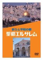 dvd-jerusalem