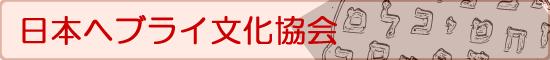日本ヘブライ文化協会