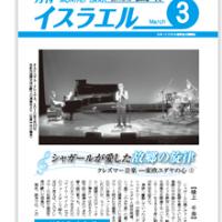 広報誌「イスラエル」3月号