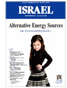 広報誌「イスラエル」9月号
