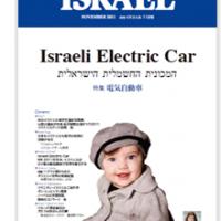 広報誌「イスラエル」11月号