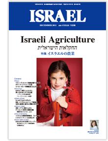 広報誌「イスラエル」12月号