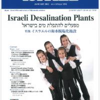 広報誌「イスラエル」1月号