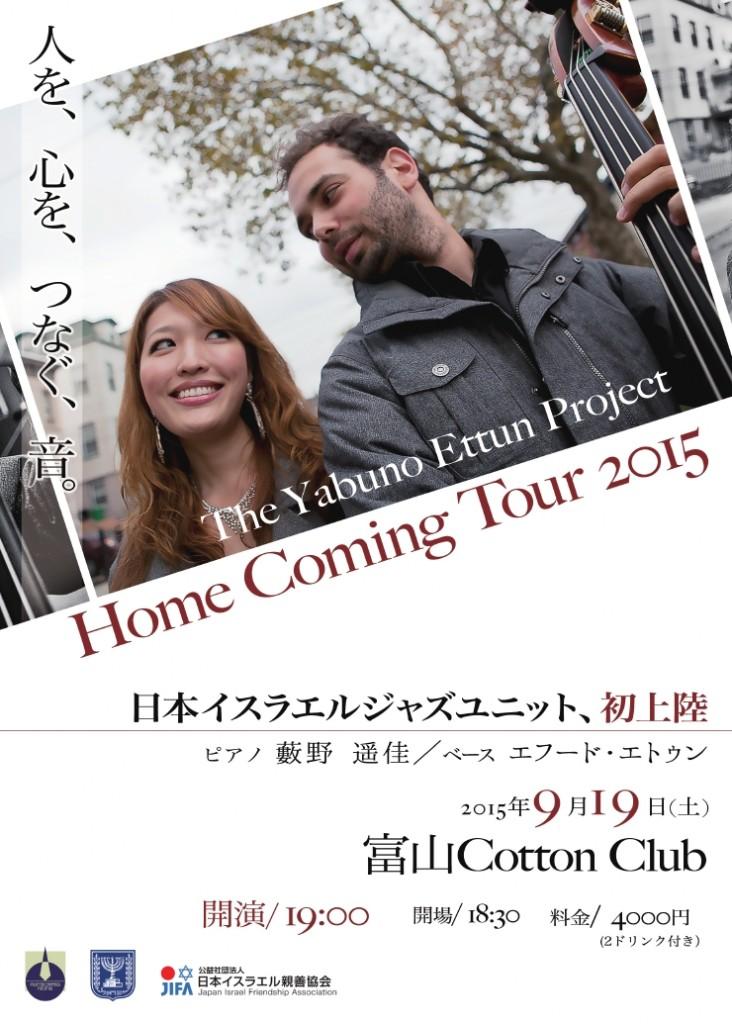 The Yabuno Ettun Project 富山公演