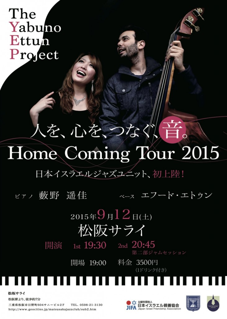 The Yabuno Ettun Project 三重公演