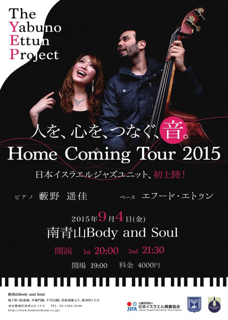 The Yabuno Ettun Project 東京公演