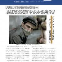 広報誌「イスラエル」3・4月号