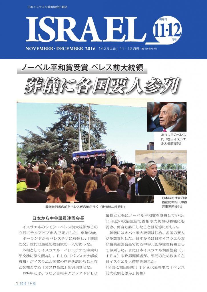 広報誌「イスラエル」2016年11・12月号