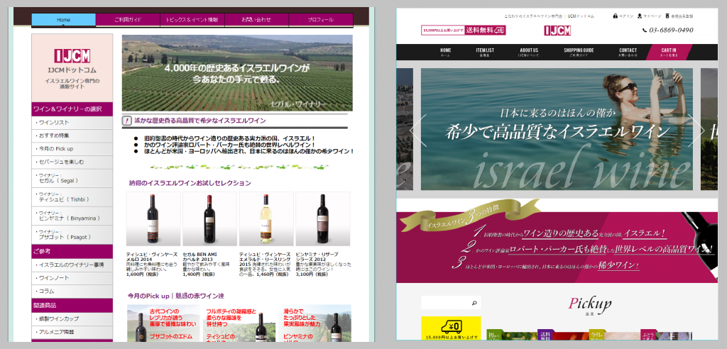 IJCMドットコムウェブサイト