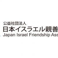 公益社団法人日本イスラエル親善協会