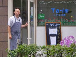 イスラエルレストラン「タイーム」