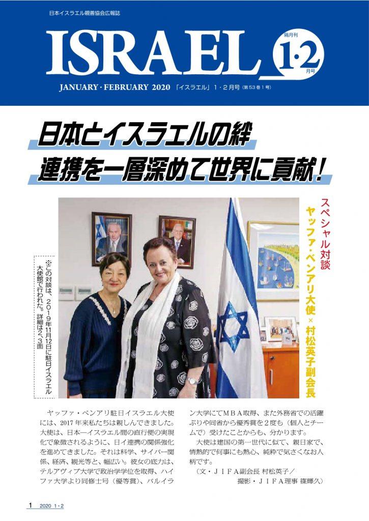 広報誌「イスラエル」2020年1・2月号