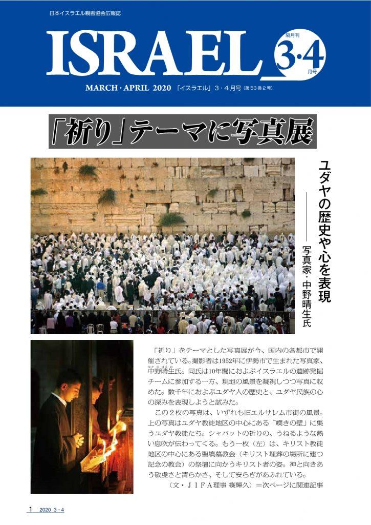 広報誌「イスラエル」2020年3・4月号