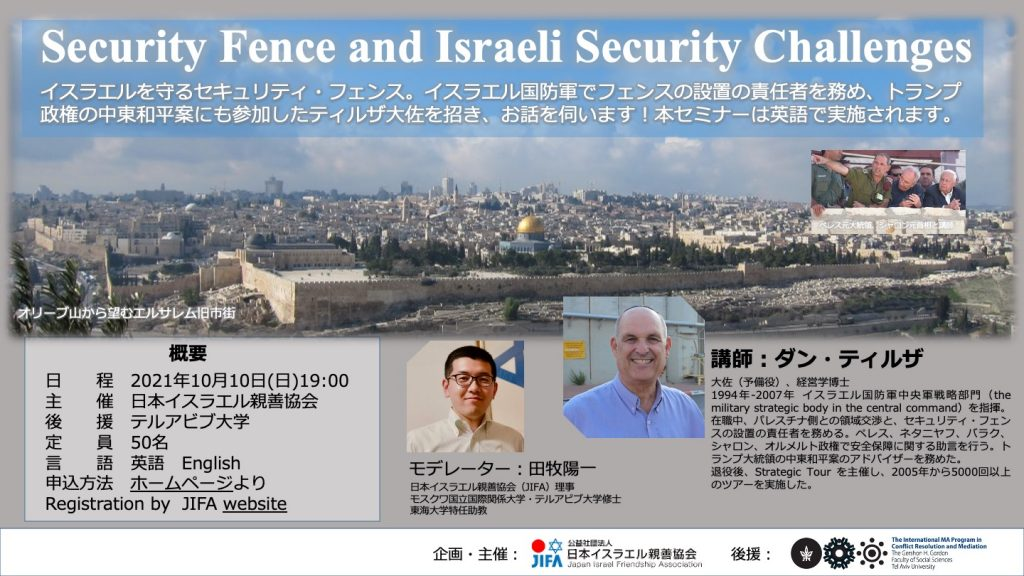 Security Fence and Israeli Security Challenges